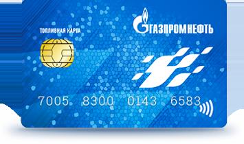 Топливная карты ГазпромНефть